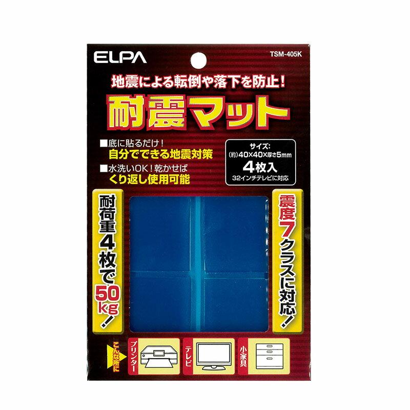 【メール便送料無料】ELPA 耐震マット 4×4cm 4枚入り テレビ 家具用 TSM-405K