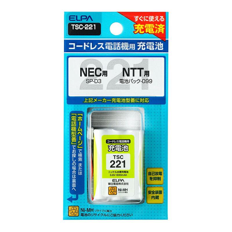 【メール便送料無料】ELPA コードレス電話・子機バッテリー (充電池) NEC・NTT用 TSC-221