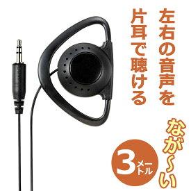 エルパ 3m 耳かけ型 地デジTV用片耳イヤホン 黒 RE-STM03 (BK) /手軽にかけて外れにくい 左右の音を片耳でクリアに聴ける /ELPA 朝日電器