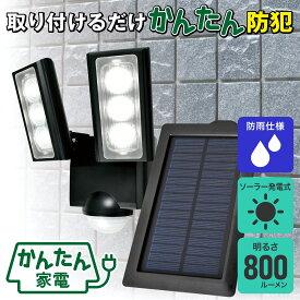 LEDセンサーライト ELPA ESL-312SL ソーラー式 屋外用 防犯ライト 防沫 800ルーメン