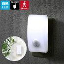 [人感&明暗センサー]フラットLEDナイトライト[ホワイト]PM-L230(W)/省エネ・節電!暗闇で人を感知すると約2分点灯☆発光面積が広いフットライト(足元灯)