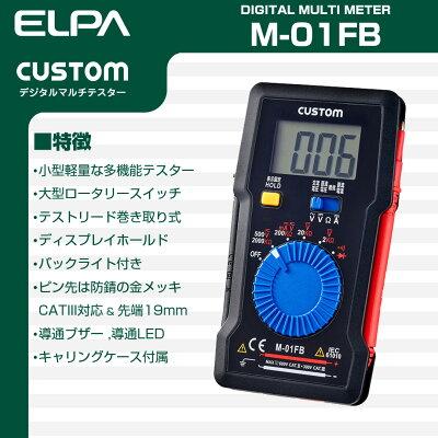 ELPAデジタルマルチテスターM-01FB