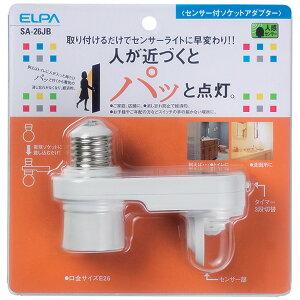 エルパ 人感 センサー付ソケットアダプタ SA-26JB/もう暗がりでスイッチを探す必要はありません/省エネ 節電お家のライトがセンサーライトに早変わり♪ /ELPA 朝日電器
