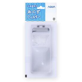 [AQUA 洗濯機用] 糸くずフィルター LINT-50 /洗濯機ごみ取りネット SANYO 交換用糸くずネット リントフィルター 付け替え用