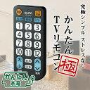 エルパ テレビリモコン IRC-202T(BK) /ELPA 朝日電器