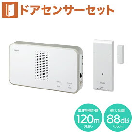 エルパ ワイヤレスチャイム ドア開閉センサーセット EWS-S5034 /ELPA 朝日電器