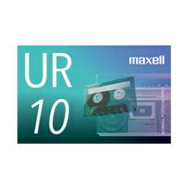 日立マクセル カセットテープ 10分 UR-10N