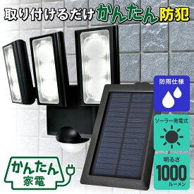 エルパ LEDセンサーライト ESL-313SL ソーラー式 屋外用 防犯ライト 防沫 1000ルーメン /ELPA 朝日電器