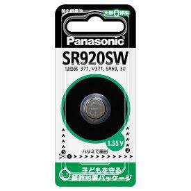 パナソニック 酸化銀電池 SR920SW SR-920SW