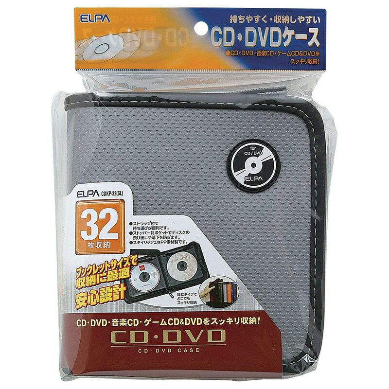 CD・DVDケース キャリングポーチ 32枚用 (シルバー) CDKP-32 (SL)/エルパELPA 朝日電器