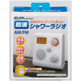 【マラソン期間限定P10倍!】エルパ 防滴シャワーラジオ ER-W10F/アウトレット