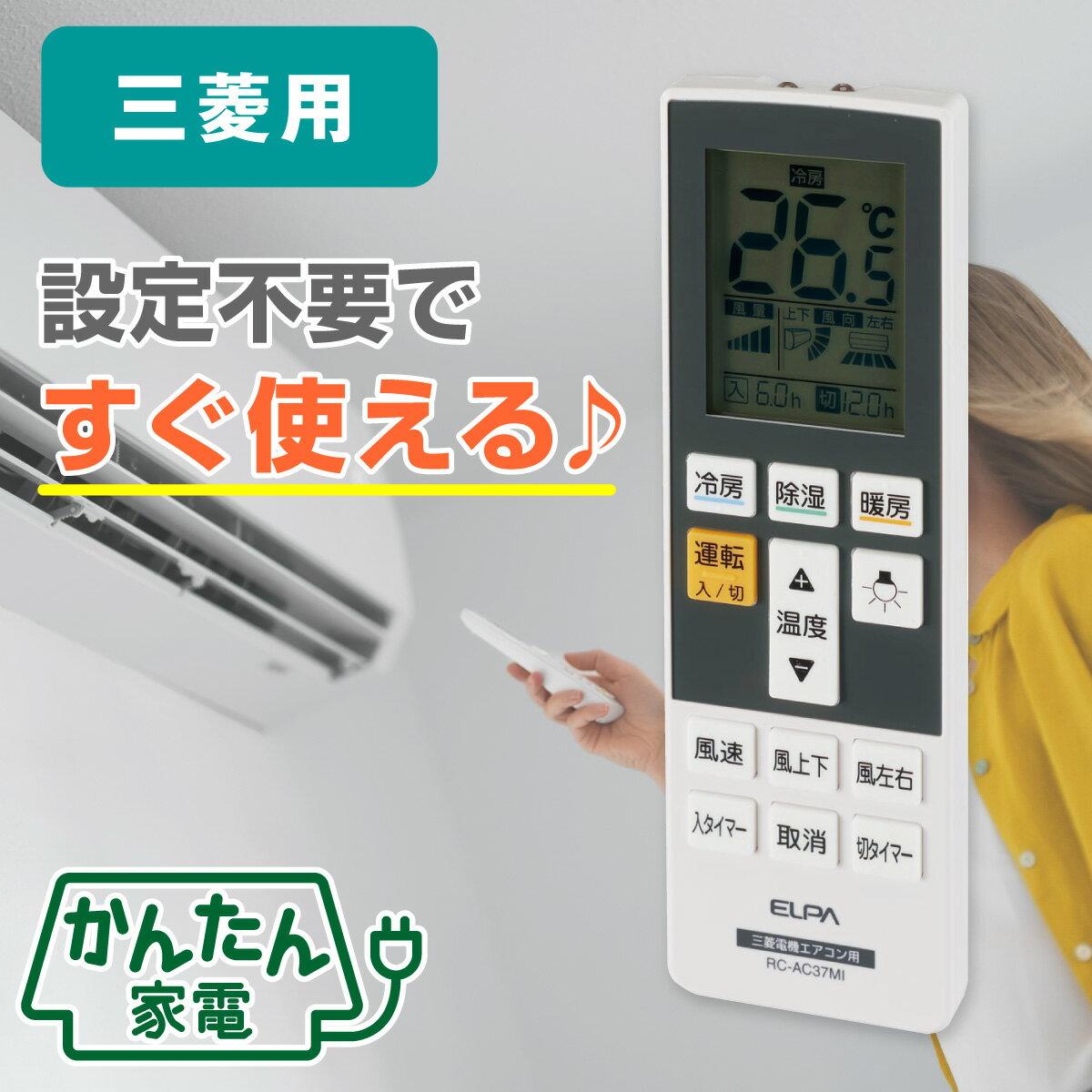 ELPA メーカー別エアコンリモコン 三菱用 RC-AC37MI