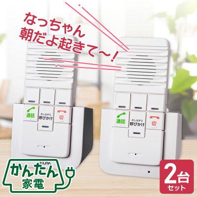 DECT式ワイヤレスインターホンWIP-5150SET(2台セット)