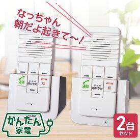 【さらにクーポン利用で5%オフ!】エルパ ワイヤレスインターホンセット WIP-5150SET /ELPA 朝日電器 アウトレット