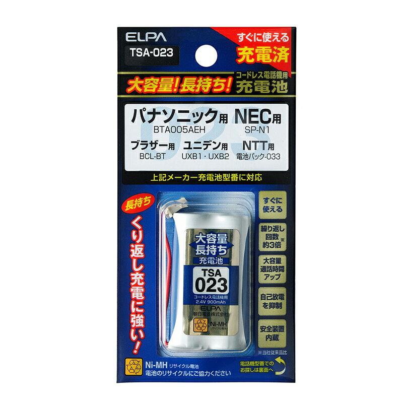 【メール便送料無料】ELPA 大容量長持ち コードレス電話・子機バッテリー (充電池) パナソニック・NEC・ブラザー・ユニデン・NTT用 TSA-023/くり返し充電に強い!大容量充電池!