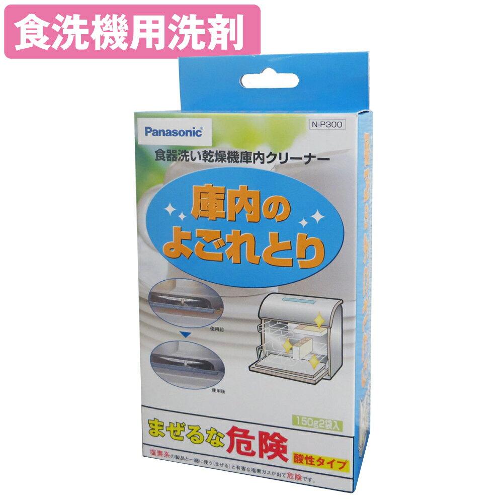 食器洗い乾燥機 N-P300 パナソニック ナショナル 食器洗い乾燥機用 庫内クリーナー(150g×2袋) N-P300 食洗機洗剤 洗浄剤 庫内のお手入れラクラク!