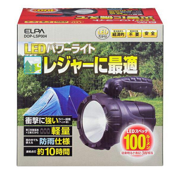 【アウトレット】ELPA LEDパワーライト 強力サーチライト 100ルーメン DOP-LSP004【同時購入注意】