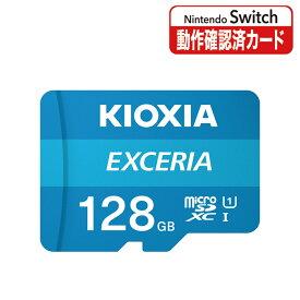 EXCERIA microSDメモリカード 128GB クラス10 ニンテンドースイッチ動作確認済 KCB-MC128GA /KIOXIA キオクシア