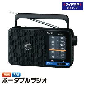エルパ AM/FMポータブルラジオ ER-H100 /ELPA 朝日電器