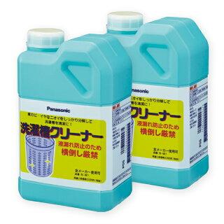 【2個セット】パナソニック洗濯槽クリーナー縦型洗濯機用1500mlN-W1Panasonic純正塩素系洗浄液