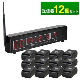 ワイヤレスコール セット ELPA EWJ-T0112 表示パネル1台+ボタン12台 コードレスチャイム / レストラン、喫茶店、居酒屋などのご注文お呼び出しチャイム / ワイヤレスサービス オーダーコールシステム