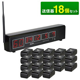 ワイヤレスコール セット ELPA EWJ-T0118 表示パネル1台+ボタン18台 コードレスチャイム / レストラン、喫茶店、居酒屋などのご注文お呼び出しチャイム / ワイヤレスサービス オーダーコールシステム