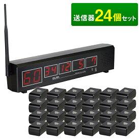 ワイヤレスコール セット ELPA EWJ-T0124 表示パネル1台+ボタン24台 コードレスチャイム / レストラン、喫茶店、居酒屋などのご注文お呼び出しチャイム / ワイヤレスサービス オーダーコールシステム
