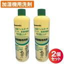 Panasonic パナソニック 加湿器用洗剤(400ml) 【2個セット】 FE-Z40HV_2/抗菌効果で、カビ・匂い・ヌメリの発生を抑…