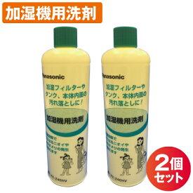 Panasonic パナソニック 加湿器用洗剤(400ml) 【2個セット】 FE-Z40HV_2/抗菌効果で、カビ・匂い・ヌメリの発生を抑える