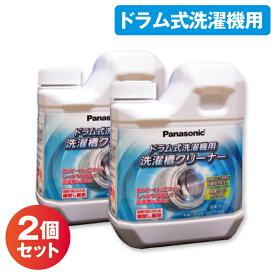 【2個セット】パナソニック 洗濯槽クリーナー ドラム式洗濯機用 750ml N-W2 Panasonic純正 塩素系洗浄液