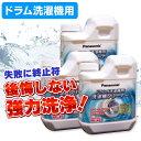 【3個セット】パナソニック 洗濯槽クリーナー ドラム式洗濯機用 750ml N-W2 Panasonic純正 塩素系洗浄液
