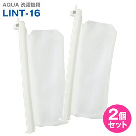[AQUA 洗濯機用] 糸くずフィルター LINT-16【2個セット】アクア LINT-16_2
