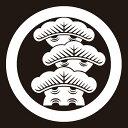 貼り紋 丸に右三階松(シールタイプ6枚1組) 着物 羽織 家紋 紋付 黒無地用