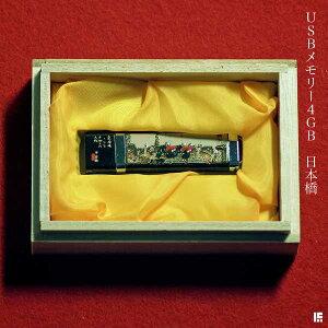 【山中漆器】USBメモリ選べる9種類4GB
