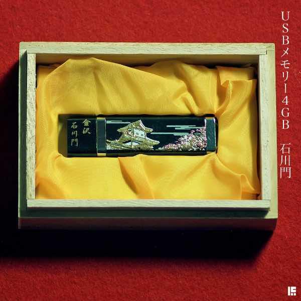 USBメモリ 選べる9種類 4GB ( 名入れ可 フラッシュメモリ 4GB ストレージ 日本 お土産 定年 退職祝い 山中漆器 周年 創立 上場 竣工 開店 事務所移転 開業 プレゼント お祝い お返し 2018 海外 日本 取引先 法人 日本製 おすすめ おしゃれ かわいい 可愛い 人気 )
