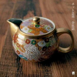 【九谷焼】ポット急須金花詰茶こし付き