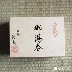 【九谷焼】夫婦湯呑割取松竹梅ペア
