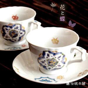 【九谷焼】コーヒーカップ花と蝶ペア
