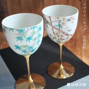 【九谷焼】ワインカップ小鳥春秋ペア