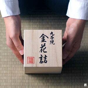 【九谷焼】湯呑・金花詰