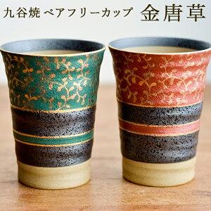 【九谷焼】フリーカップ金唐草ペア