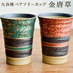 【九谷焼】ペアーフリーカップ・金唐草