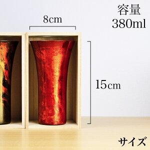 【山中漆器】シングルカップ選べる2色白檀黒/赤L1個