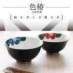 【九谷焼】夫婦茶碗色彩椿紋ペア