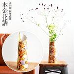 【九谷焼】細型花瓶本金花詰1本
