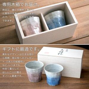 【九谷焼】フリーカップMUTSUMIペア木箱入り