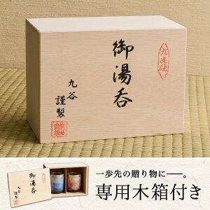 【九谷焼】夫婦湯呑羽釉彩ペア木箱入り