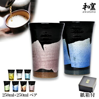 Beer cup awatana 銀彩紙箱付 comes; 250 ml of pairs (sum kiln beer cup beer cup beer glass earthenware present Kutani chinaware marriage delivery family celebration present golden wedding anniversary birthday present sixtieth birthday celebration seventy years