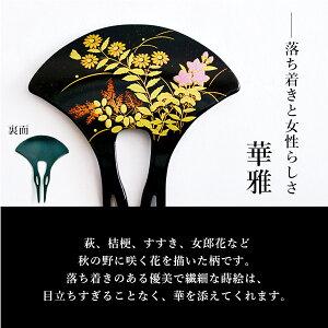 【山中漆器】漆芸かんざし華雅黒