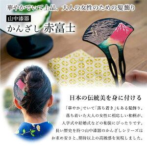 【山中漆器】漆芸かんざし赤富士黒